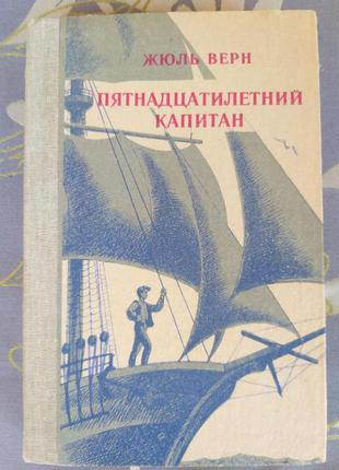 Жюль Верн  Пятнадцатилетний капитан Приключения