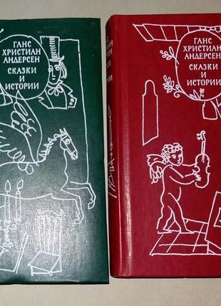 Андерсен Г.Х. Сказки и истории.