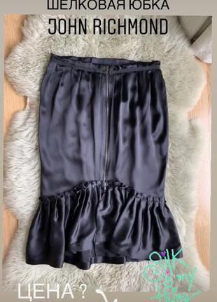 Шелковая юбка richmond, новая!