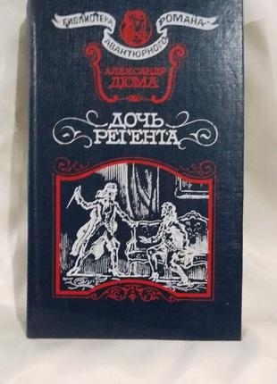"Роман ""Дочь регента"" - книга А.Дюма"
