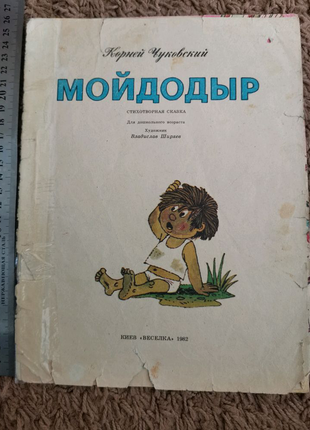 Мойдодыр Ширяев корней чуковский стихи сказка тонкая детская книг