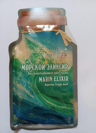 Увлажняющая крем-маска для лица морской эликсир