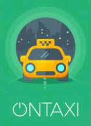 Ускоритель для такси