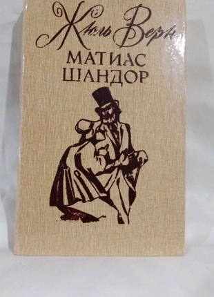 Книга Жюль Верна/ Матиас Шандор.