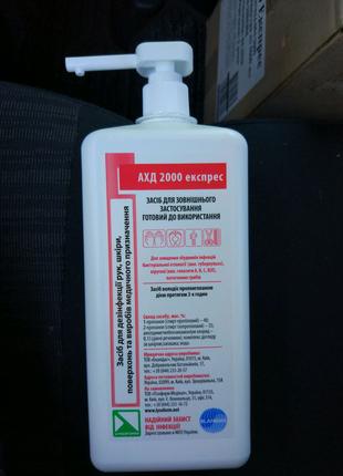 Антисептик/дезинфектор АХД 2000 експрес