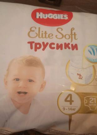Трусики-Памперсы