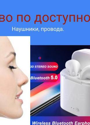 Наушники Bluetooth, наушники проводные, кабели магнитные.
