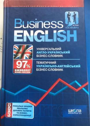 Книга Business English