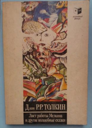 Толкин Дж. Р. Р. Лист работы Мелкина и другие волшебные сказки.