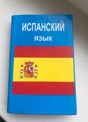 учебник Испанского языка