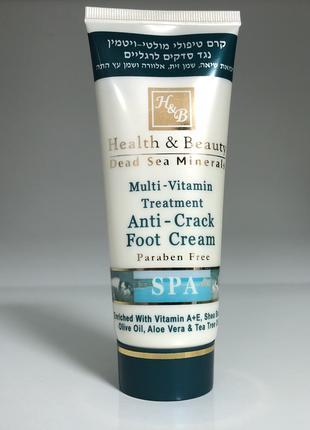 Крем для ног с минералами Мертвого моря