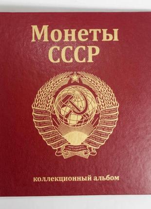 Альбом-каталог для разменных монет СССР 1961-1992гг.