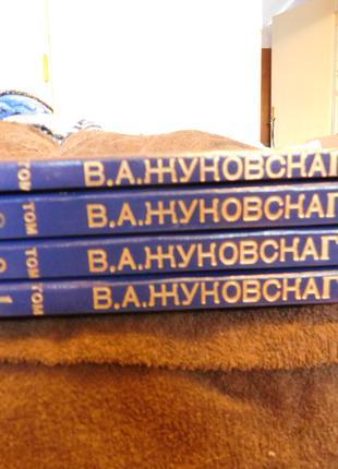 Сочинения В.А. Жуковскаго (Жуковского) 4 тома