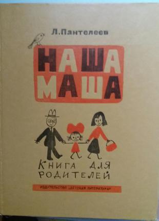 Наша Маша. Книга для родителей.