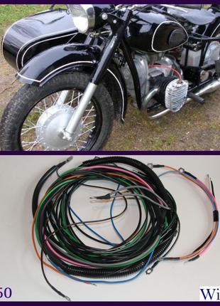 Проводка мотоцикл Днепр К 750
