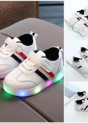 Белые кроссовки с подсветкой 3 цвета 21-30 размеры в наличии, лед