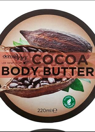 Масло для тела Derma V10 Cocoa с ароматом какао