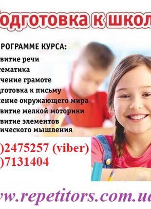 Услуги репетитора для школьников и студентов