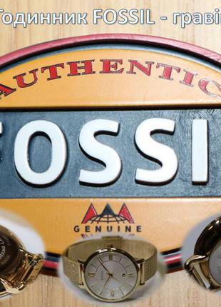 FOSSIL-Индивидуальная гравировка на часах Гравіювання на годинн.