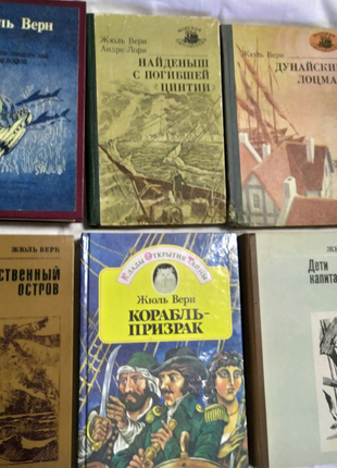 Жюль Верн 6 книг