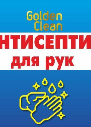 Антисептик для рук, дезинфектор Golden Clean 5000 мл