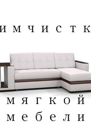 Химчистка дивана и другой мягкой мебели у вас дома !