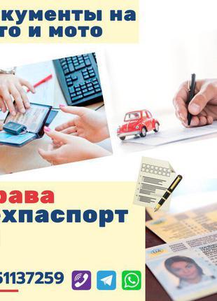 Документы на авто мото права техпаспорт Мрео онлайн восстановить