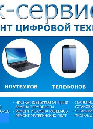 Ремонт  смартфонов, планшетов