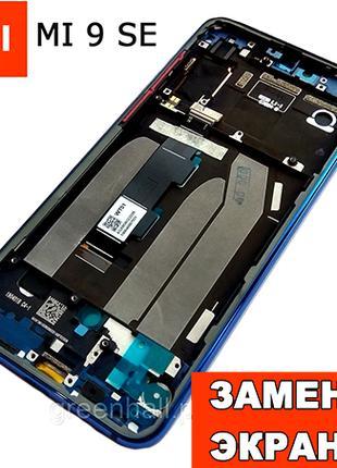 Xiaomi mi 9 se замена дисплея Екрана  Стекла