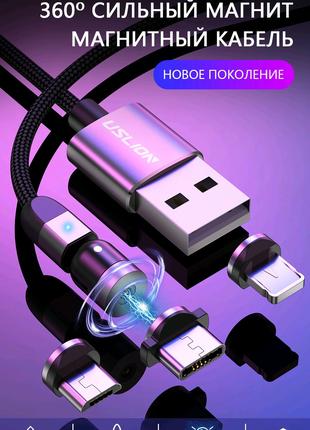 Магнитный кабель USB USLION Black 3 в 1 Lightning microUSB type C