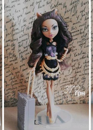 Кукла Монстер хай Monster High Клодин Вульф