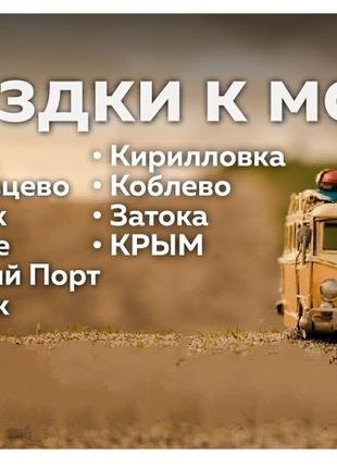 Поездки к морю Геническ Лазурное Скадовск Затока Бердянск