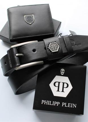 Мужской подарочный набор кошелек+ремень philipp plein черный