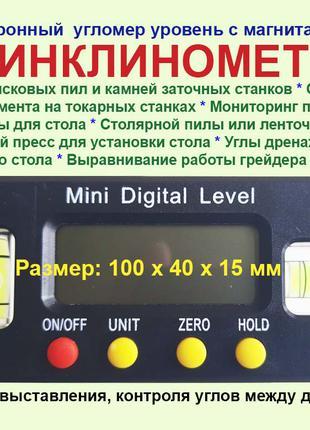 Инклинометр Цифровой электронный угломер с магнитами и пузырьками