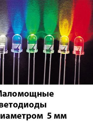 Светодиоды и ленты маломощные и мощные 49 видов в магазине
