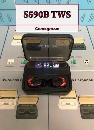 Беспроводные вакуумные Bluetooth наушники S590 TWS