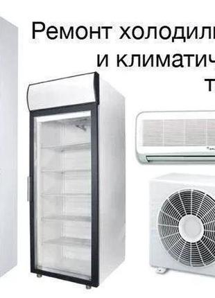 Ремонт холодильников и холодильного оборудования на дому НЕ ДОРОГ