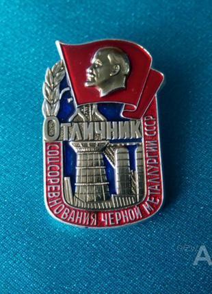 Отличник Соцсоревнования Чёрной Металлургии СССР * Серп и Молот *