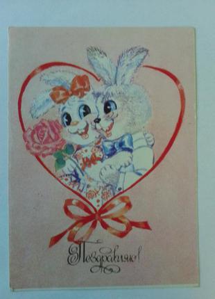 """открытка """" Поздравляю"""" А.О.Горобиевская.1991 год.тир.100 тыс.RRR/"""