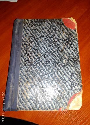 Учебник по Алгебре 1901г.