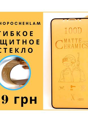 Матовое гибкое стекло iPhone айфон 6/7/8/7+/8+/X/Xr/Xs Max/11 Pro