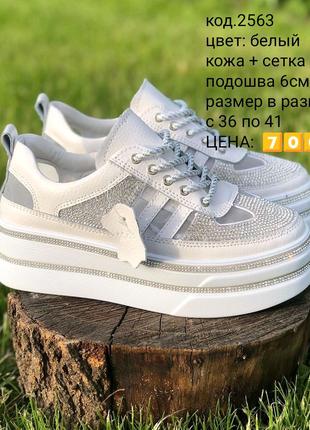 Кожаная обувь,кроссовки