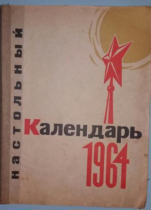 Настольный календарь 1964.