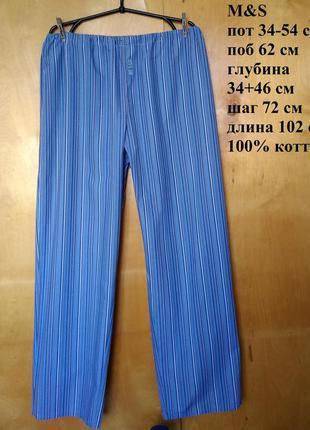 Р 52 удобные легкие натуральные пижамные штаны 100% хлопок m&s