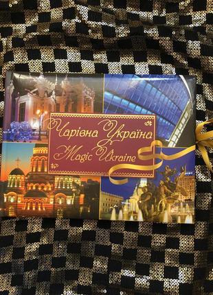 Подарункова книга - чарiвна україна / magic ukraine