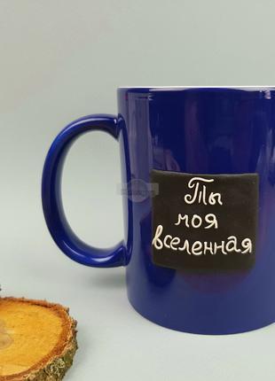 Чашка с декором ЛЮБОЙ НАДПИСЬЮ на заказ кружка хамелеон подарок