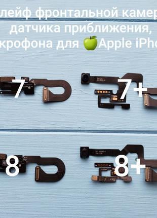 Шлейф фронт. камеры, датчика приближения и пр. Apple iPhone 7/...