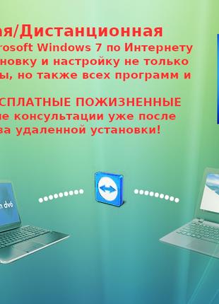 УДАЛЕННАЯ установка и настройка Windows / Дистанционный мастер ПК