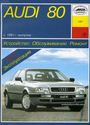 Audi 80 (Ауди 80). Руководство по ремонту и эксплуатации. Книга.