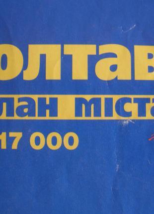 Полтава город карта план схема область дорога Мелитополь Донецк